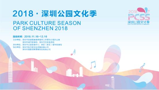 高歌助力2018深圳公园文化季,打造为深圳城市文化品牌