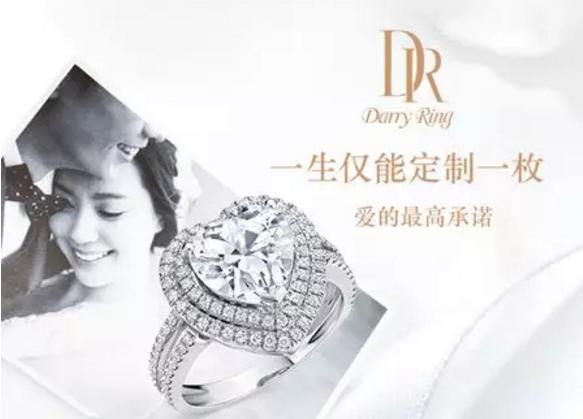 Darry Ring珠宝品牌通过什么营销逆袭?